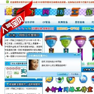 QQ宣传技术教学教程个人业务站网站源码