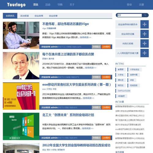 蓝色织梦博客模板源码 资讯活动导购带会员+精美后端源码