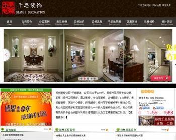 织梦dedecms精仿郑州装修公司门户网站模版源码