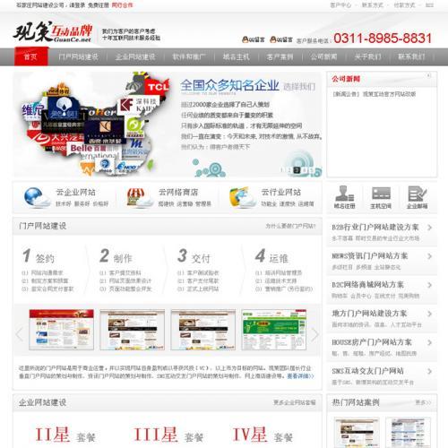 phpcms精品网络公司观策网站建设整站网站源码
