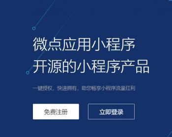 Thinkphp小程序一键生成平台系统源码 开源小程序正版受权源码