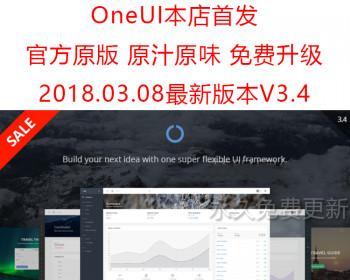 最新OneUI bootstrap AngularJS后端管理模版的UI框架