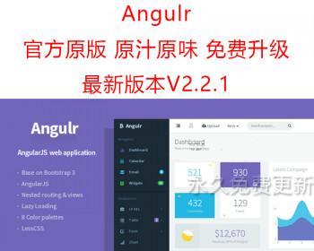 最新Angulr2.2.1 - Bootstrap 后端管理网页模板 AngularJS