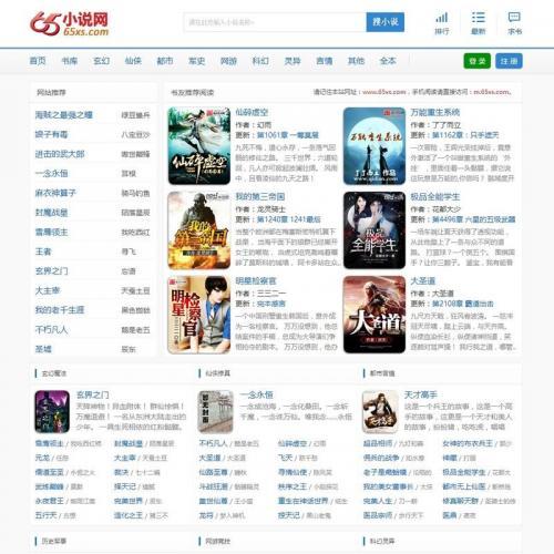 杰奇仿65小说+笔趣阁小说网站源码+自动采集送规则+多套移动端