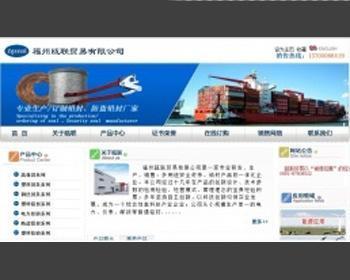 贸易公司网站源码 贸易公司网站系统程序