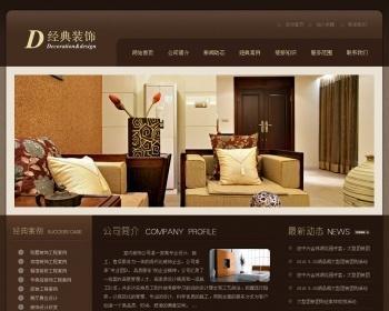 咖啡色的室内装饰装修企业网站模板
