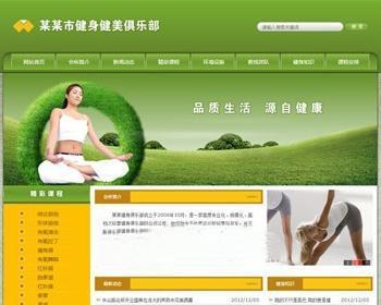 利于优化的健身俱乐部网站源码 健身网站系统源码