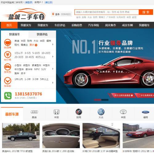 carcms仿273二手车网站系统源码 带手机版+租车功能