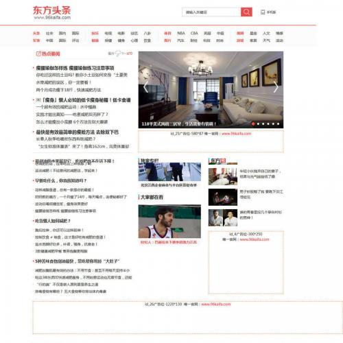 帝国CMS仿最新东方头条资讯网站源码 带手机版+火车头采集