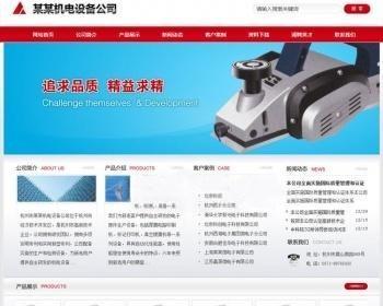 红色机电设施公司企业网站模板源码