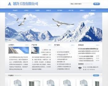 冰爽版的制冷工程公司企业网站模板源码