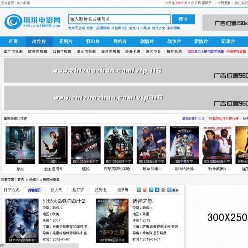 新仿琪琪影院模板源码 电脑PC版电影程序网站源码