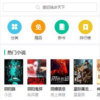 杰奇1.7独家清爽小说站手机模板 全自动关关采集+全站伪静态