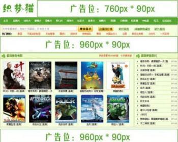 电影下载站网站源码织梦dedecms模板(自带1W7数据+火车头采集)