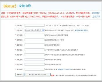 Discuz!多用户论坛在线开通无限个子论坛 后端可统一管理