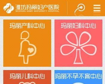 织梦Dedecms医院网站wap模板手机网站源码