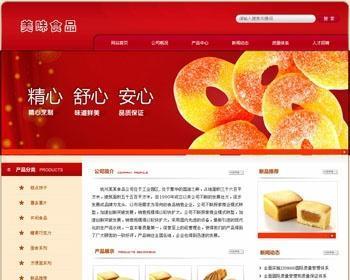红色精美的高档食品公司网站模板