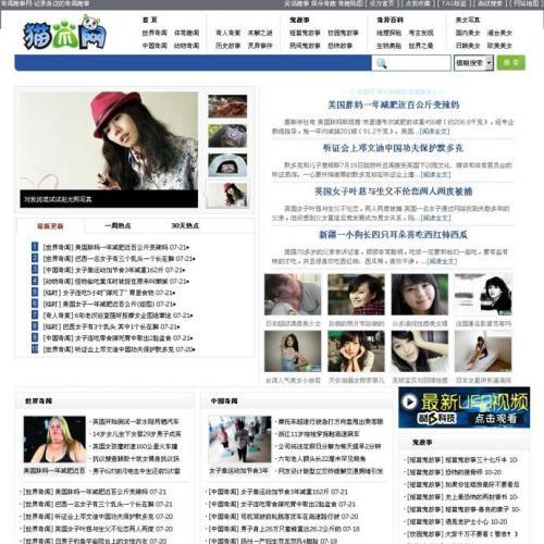 猫爪新闻网整站源码 织梦Dedecms模板