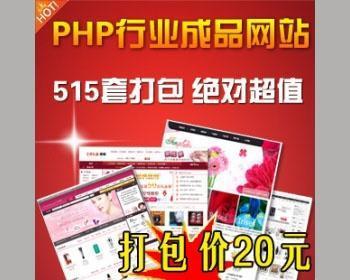 515套PHP行业网站打包成品网站源码