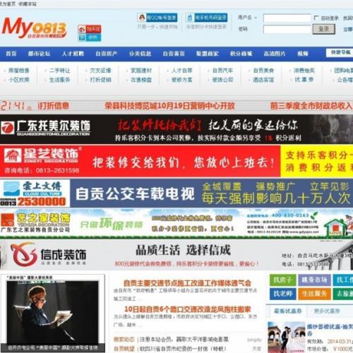 自贡都市网源码整站打包低价出售