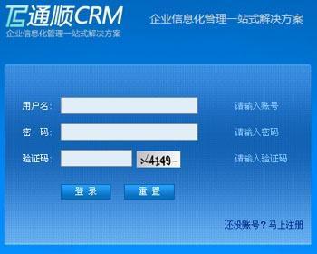 通顺多用户crm系统源码SaaS版 可设无限企业账户