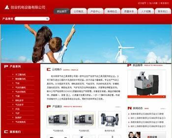 红色系列的机电公司网站模板 机电企业整站源码