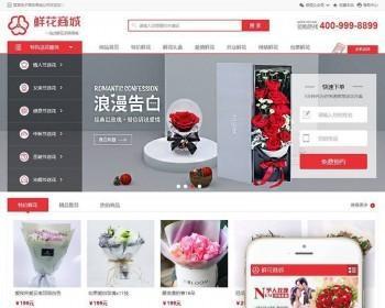 鲜花网购物商城织梦dedecms模板(带购物车带手机版)