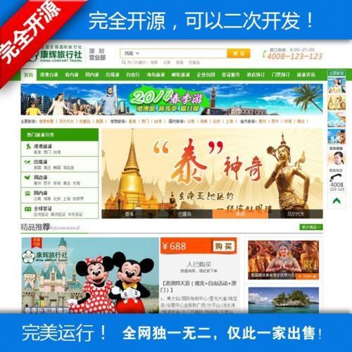 仿旅游门户网站源码 织梦Dedecms二次开发旅游网站源码