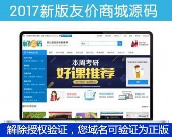 最新t5友价商城至尊定制版仿制作站源码交易网站8套模板+手机版