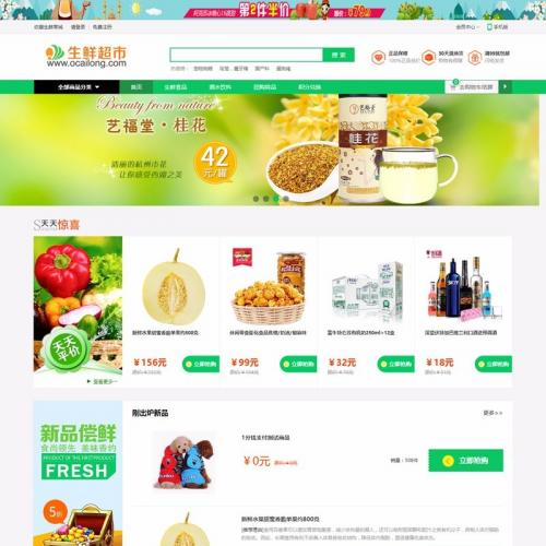 Ecshop生鲜超市农产品商城源码 PC+WAP+APP+微信+分销