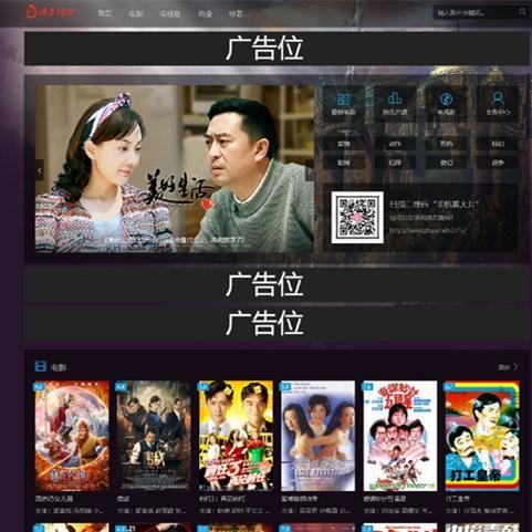 在线VIP高清电影网站源码 自动采集各大VIP视频自适应手机版