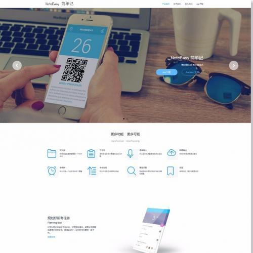 metinfo米拓模板通用App详情响应式可视化网站模板源码