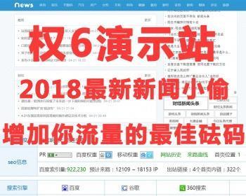 2018最新新闻小偷源码程序 带手机版网站快速引流站群系统源码