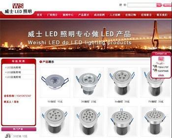 简洁大方的LED照明公司网站源码 灯具公司官网源码