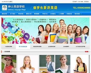 php英语培训学校源码 英语教育学校教学系统网站源码