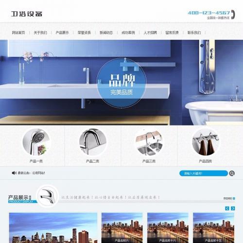 家装公司网站源码 家装卫浴喷头设施类织梦模板(带移动版)