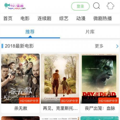 最新仿爱奇艺苹果cms收费电影网站模板 带会员中心模板