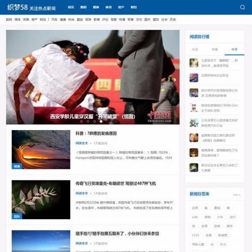 织梦蓝白博客新闻站群通消耗文章类整站模板网站源码