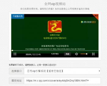 微信吸粉利器vip视频站网页加密最新版全网影视解析源码