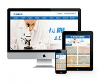 企业试验科技研究类网站织梦Dedecms模板(带手机版)