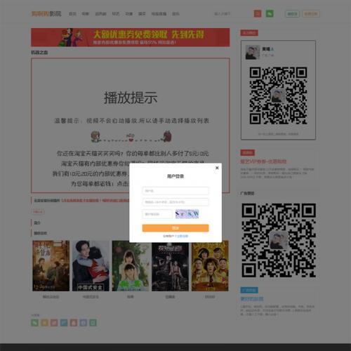 全网VIP视频解析影院网站源码 带会员登录+卡密生成+代理商功能