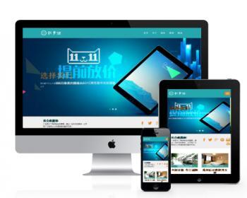 响应式通消耗服务性公司网站织梦Dedecms模板(自适应手机版)