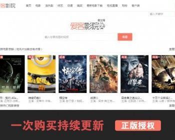 爱客影院3.6永久受权持续升级 仿08影院自动采集视频网站源码