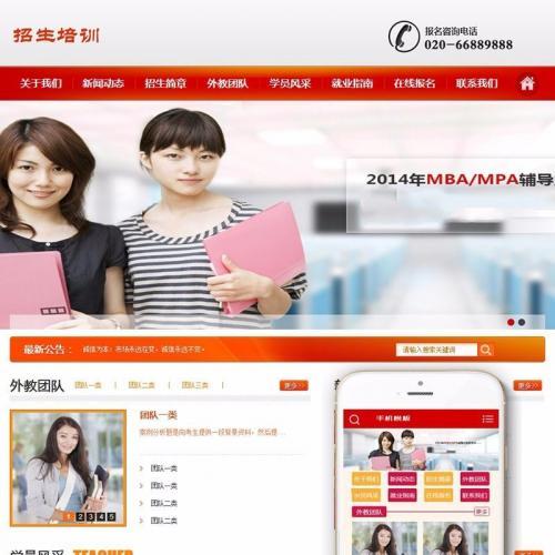 招生院校网站源码 机构招生培训教育类网站织梦模板(带移动端)