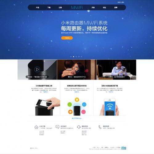 产品企业源码:仿小米WIFI官网企业模板源码