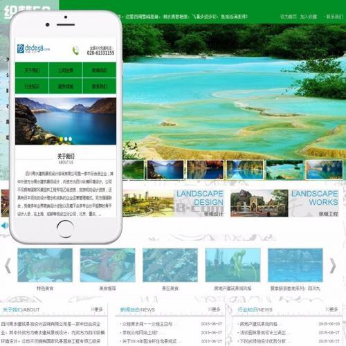 景区景观园林设计环保类企业网站织梦模板(带移动端)