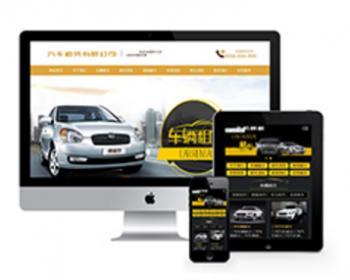 汽车销售租车网站源码 汽车租赁车辆展现类织梦模板(带移动端)