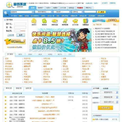 5173游戏物品虚拟货币交易网商业版源码 蓝色风格游戏交易平台
