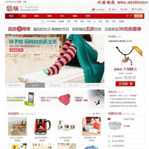 ECSHOP2.7.3 趣玩网商业模板源码 打造家居使用品商城网站