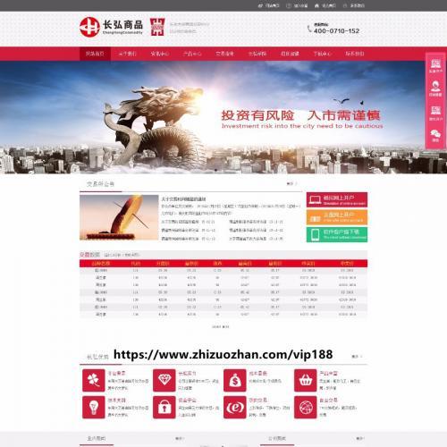 大宗商品交易所企业网站源码 长弘商品运营有限公司整站源码